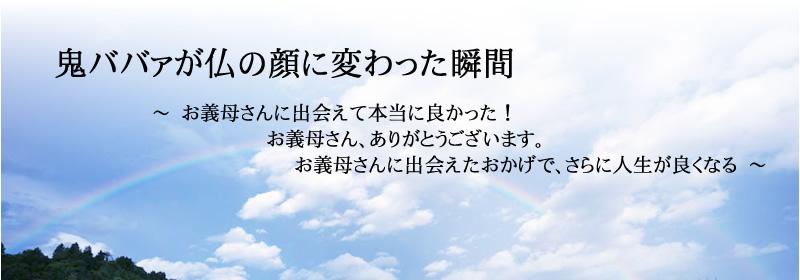 鬼ババァが仏の顔に変わった瞬間  * 多澤 優のホームページ